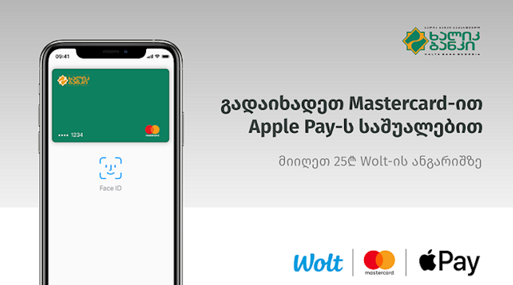 The promotion of Mastercard and Apple Pay continues