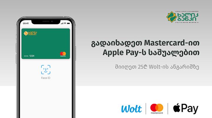 Mastercard-ის და Apple Pay-ის აქცია გრძელდება