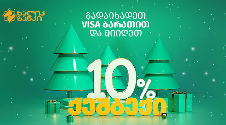 Новогодняя акция кэшбэка от Халык Банк