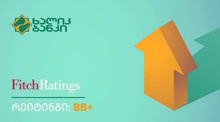 Рейтинг Халык Банка Грузии повысился до BB +.